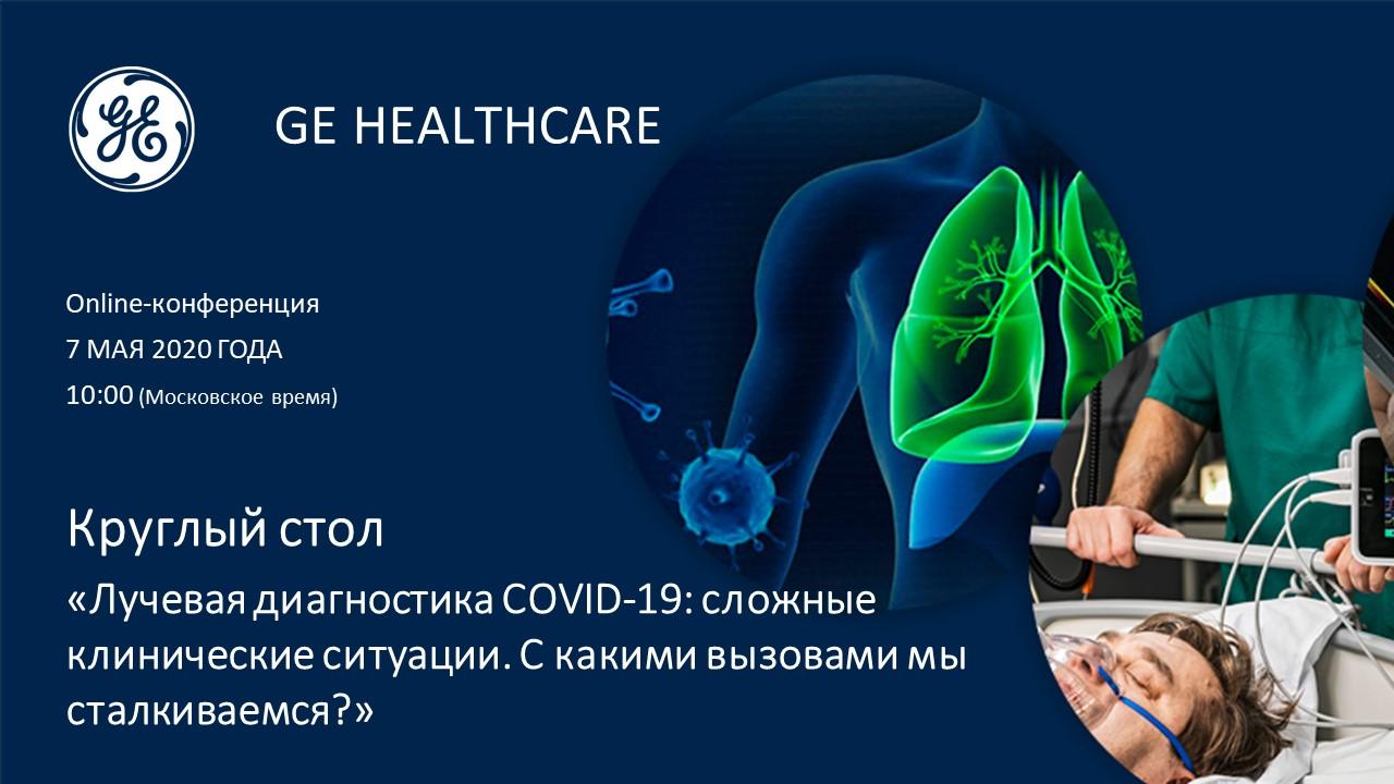 """Круглый стол """"Лучевая диагностика COVID-19: сложные клинические ситуации"""""""